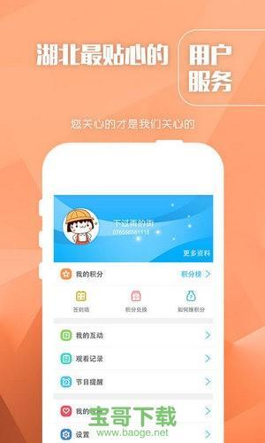 长江云app官网下载