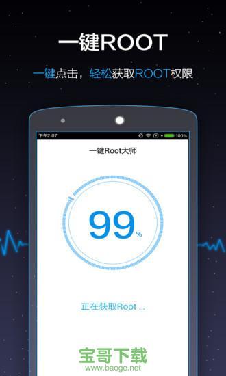 <a href=http://www.baoge.net/app/rootdashi.html target=_blank class=infotextkey>root大师下载安卓版</a>