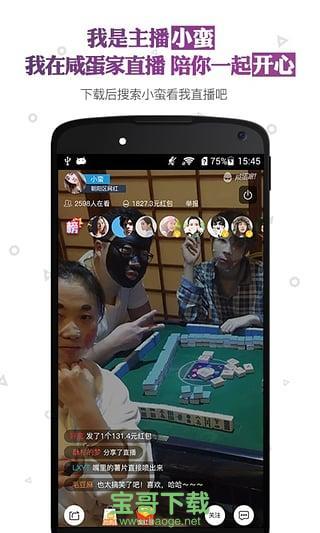咸蛋家app下载