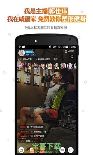 咸蛋家手机版 v8.4.5安卓最新版