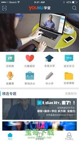 优酷学堂安卓版 v8.6.2官网最新版