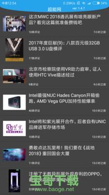 <a href=http://www.baoge.net/app/chaonengwang.html target=_blank class=infotextkey>超能网下载</a>