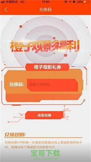 橙子视频安卓版 v2.1.8 官方最新版