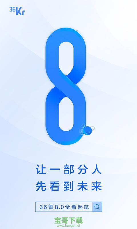 36氪安卓版 v8.8.7 官网最新版