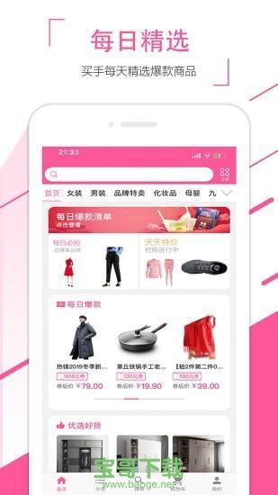 众省app下载
