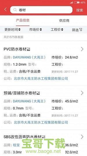 慧讯网app手机版