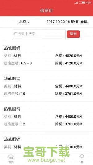 慧讯网app下载