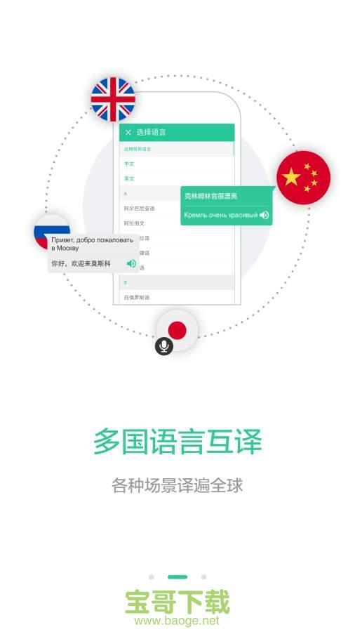 译程app下载