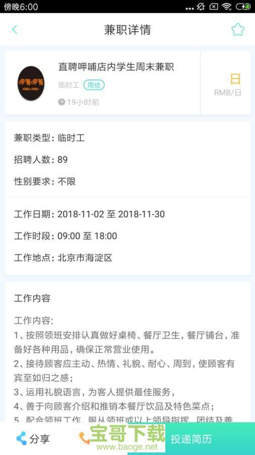 熊猫兼职手机版免费下载