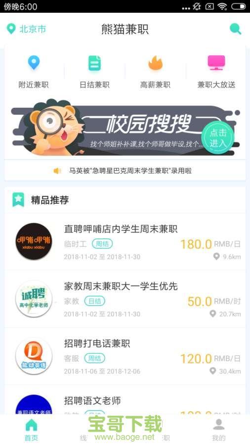 熊猫兼职app下载
