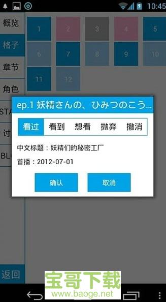 bangum<a href=http://www.baoge.net/app/iapp.html target=_blank class=infotextkey>iApp</a>下载