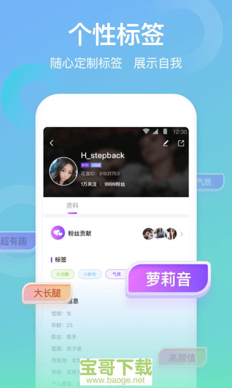 花音语音<a href=http://www.baoge.net/jiaoyouapp-s/ target=_blank class=infotextkey>交友app</a>下载
