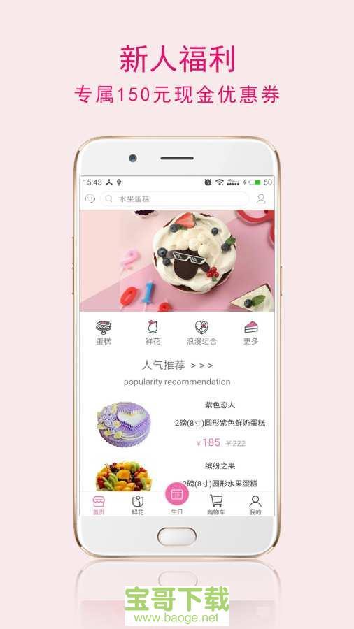 甜趣蛋糕安卓版 v5.1.14 手机免费版
