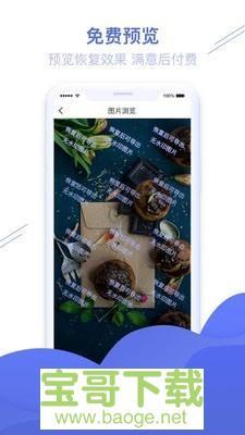 照片图片恢复精灵安卓版 v1.3.43 最新免费版