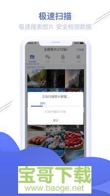 照片图片恢复精灵app
