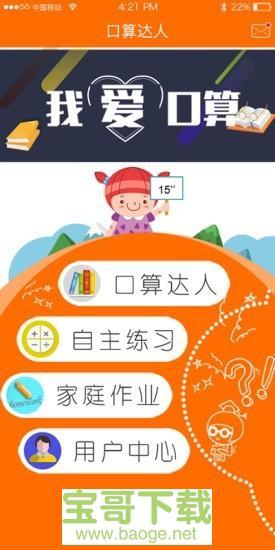 口算达人手机版最新版 v3.1
