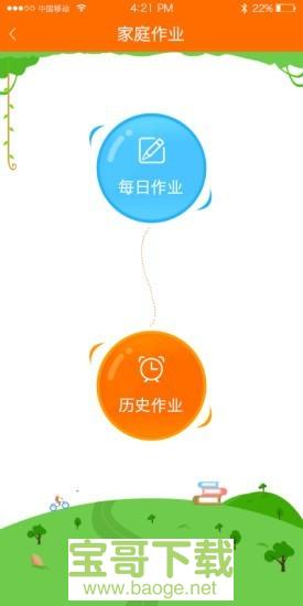 <a href=http://www.baoge.net/app/kousuandaren.html target=_blank class=infotextkey>口算达人下载</a>
