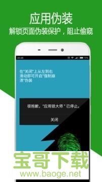 应用锁大师app