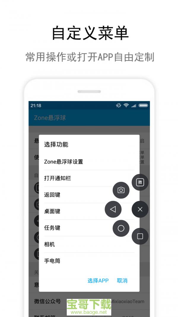 Zone悬浮球app下载