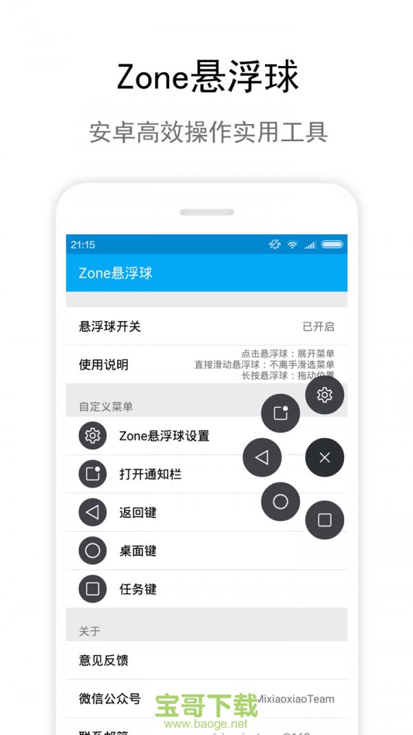 Zone悬浮球安卓版 v2.0.2 免费破解版
