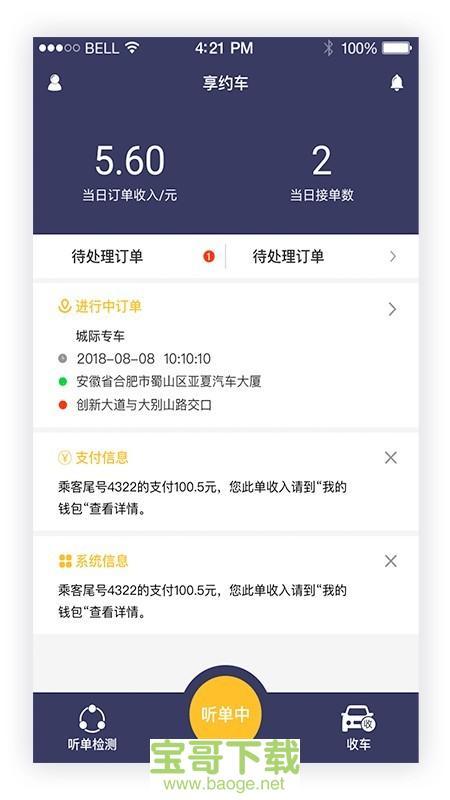 享约车司机手机版最新版 v4.0.9