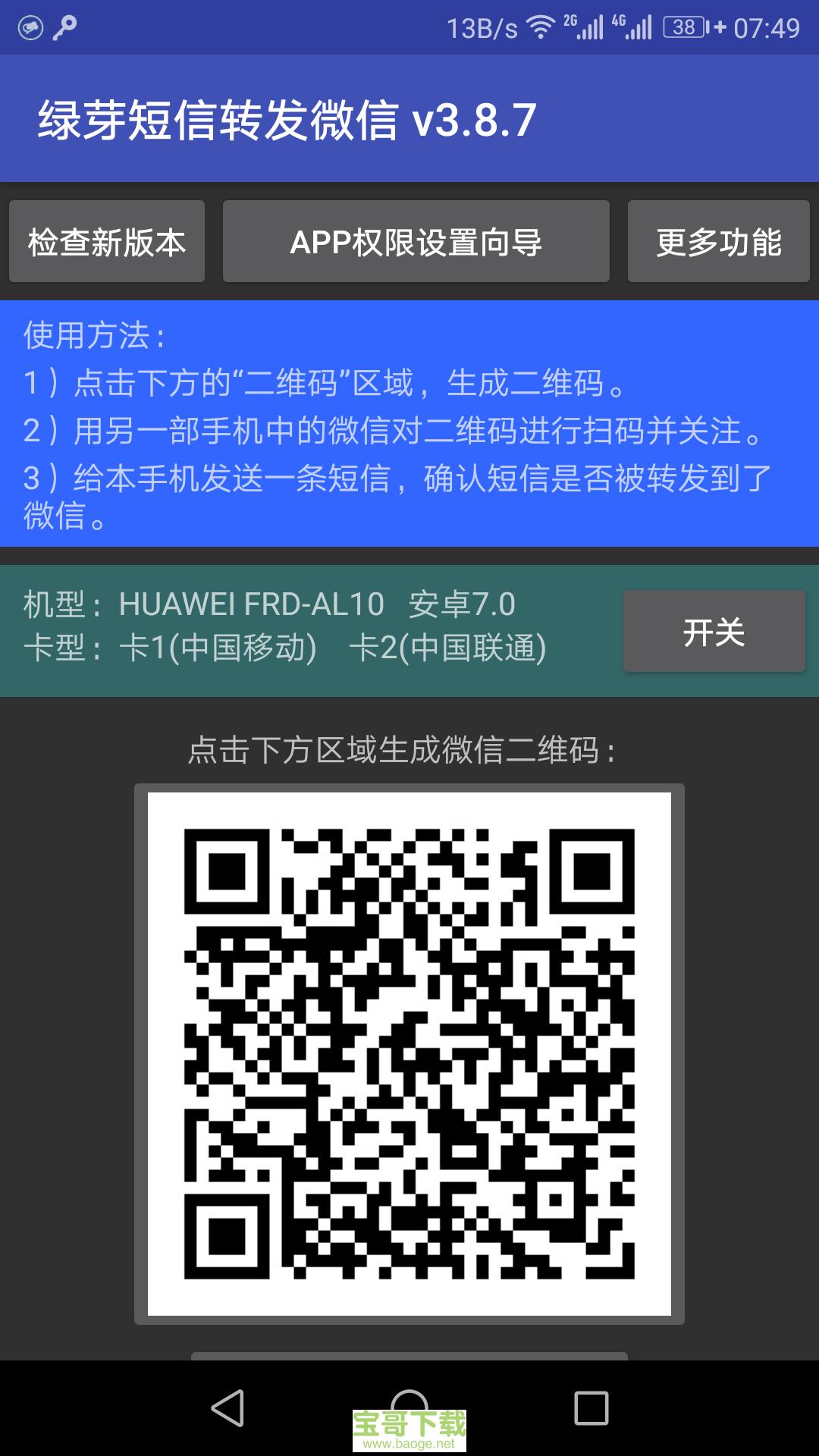 绿芽短信转发微信安卓版 v4.6.5 最新版