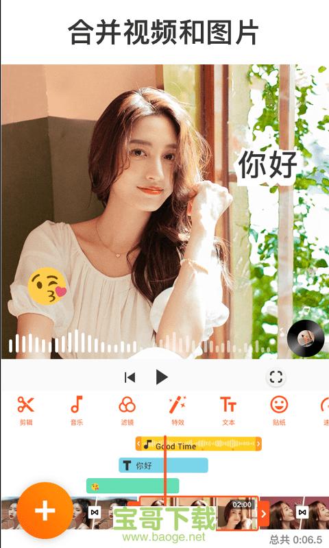 YouCut安卓版 v1.430.2114.360 最新免费版