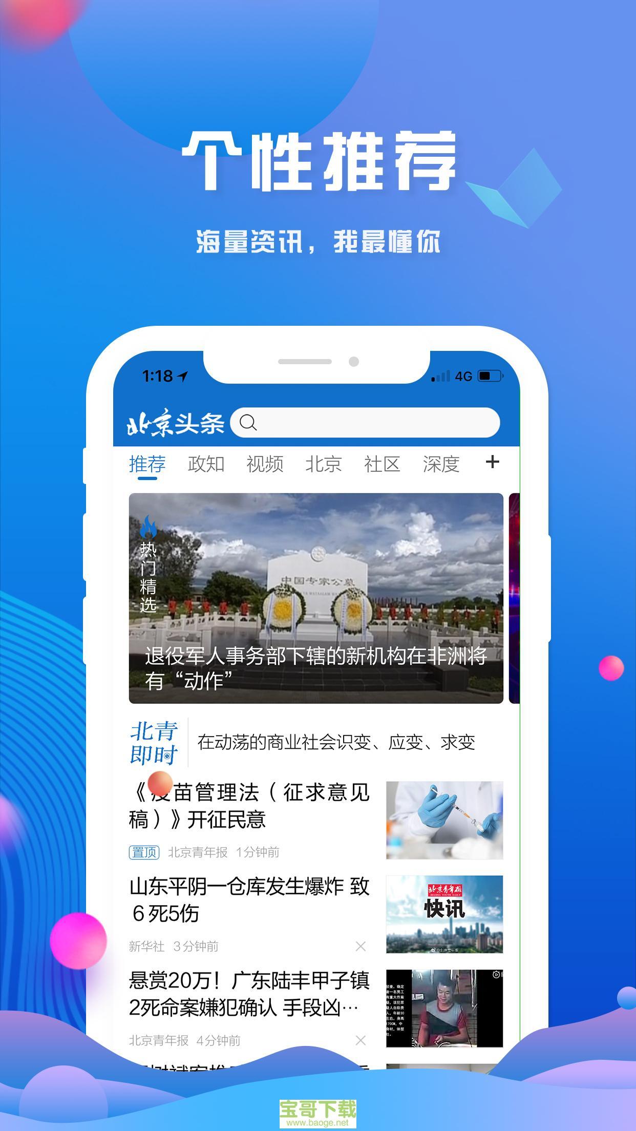 北京头条app下载