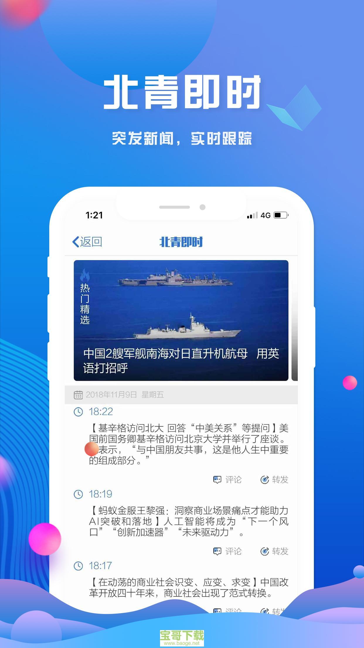 <a href=http://www.baoge.net//10573.html target=_blank class=infotextkey>北京头条下载</a>