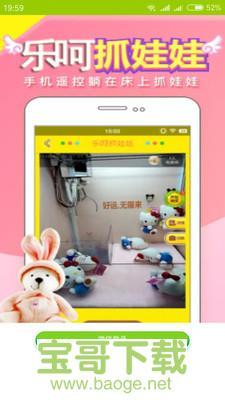乐呵抓娃娃手机版最新版 v10.5