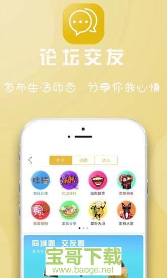 临安同城app下载