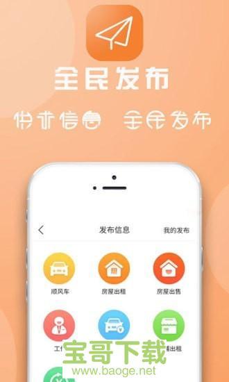 临安同城手机免费版 v7.5.1