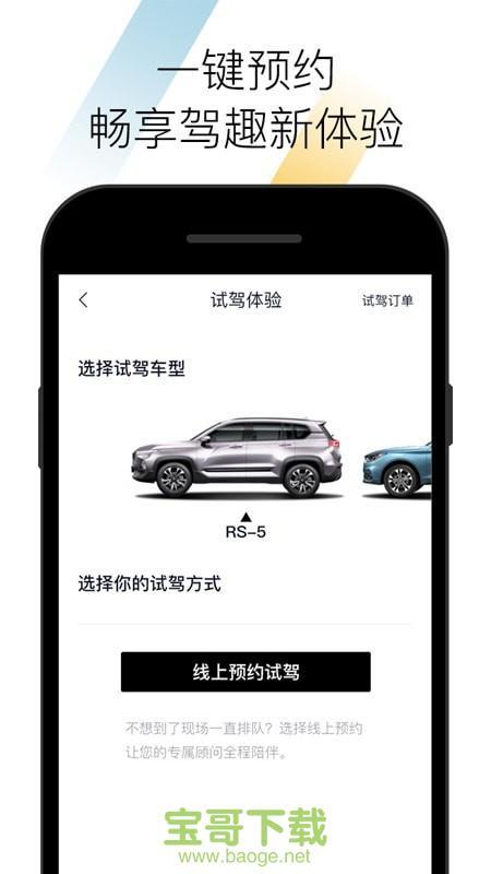 BAOJUN app下载