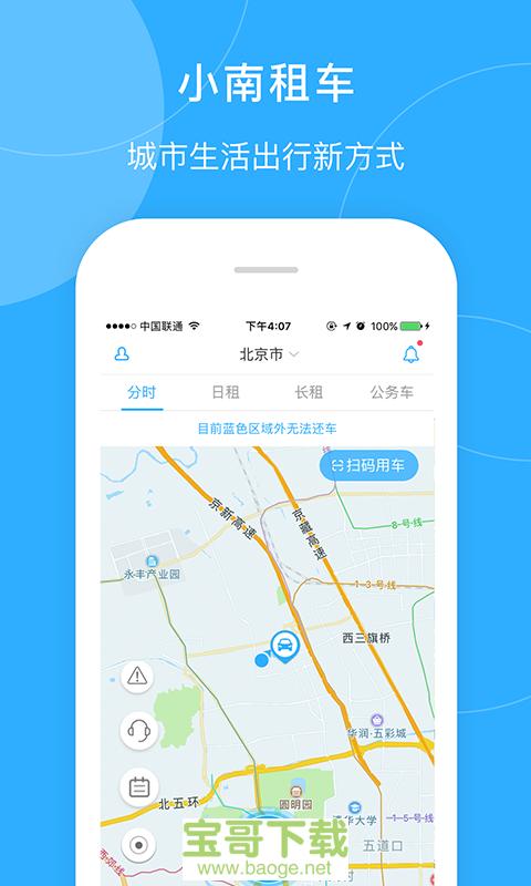 小南租车安卓版 v3.0.0 免费破解版
