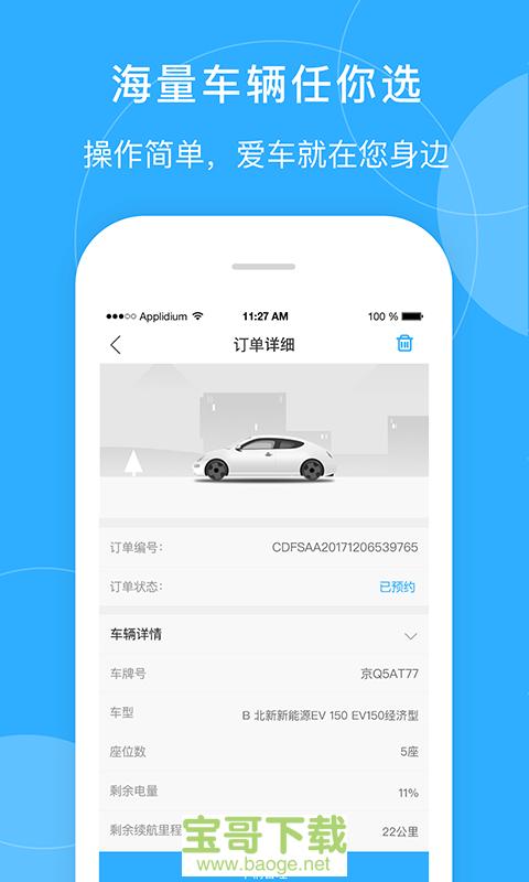 小南租车app下载