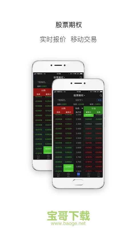 申万期货手机版最新版 v5.7.0.0