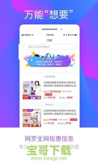 蓝晶社app下载