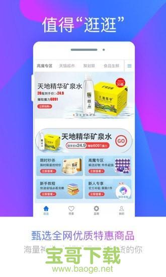蓝晶社手机版最新版 v1.1.20