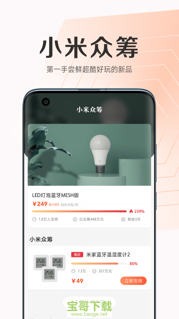 <a href=http://www.baoge.net/app/xiaomishangcheng.html target=_blank class=infotextkey>小米商城下载</a>