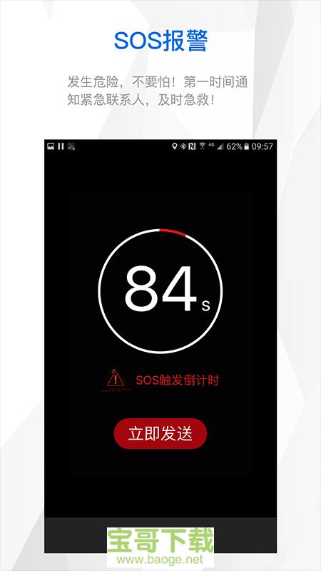来啊骑行安卓版 v3.4.7 最新版