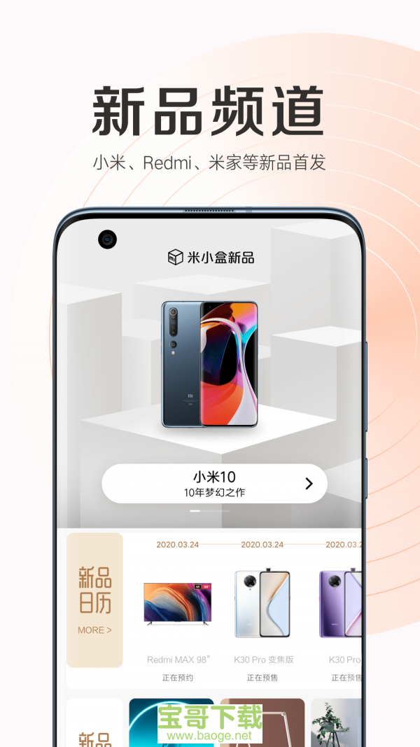 <a href=http://www.baoge.net/app/xiaomishangcheng.html target=_blank class=infotextkey>小米商城app</a>下载