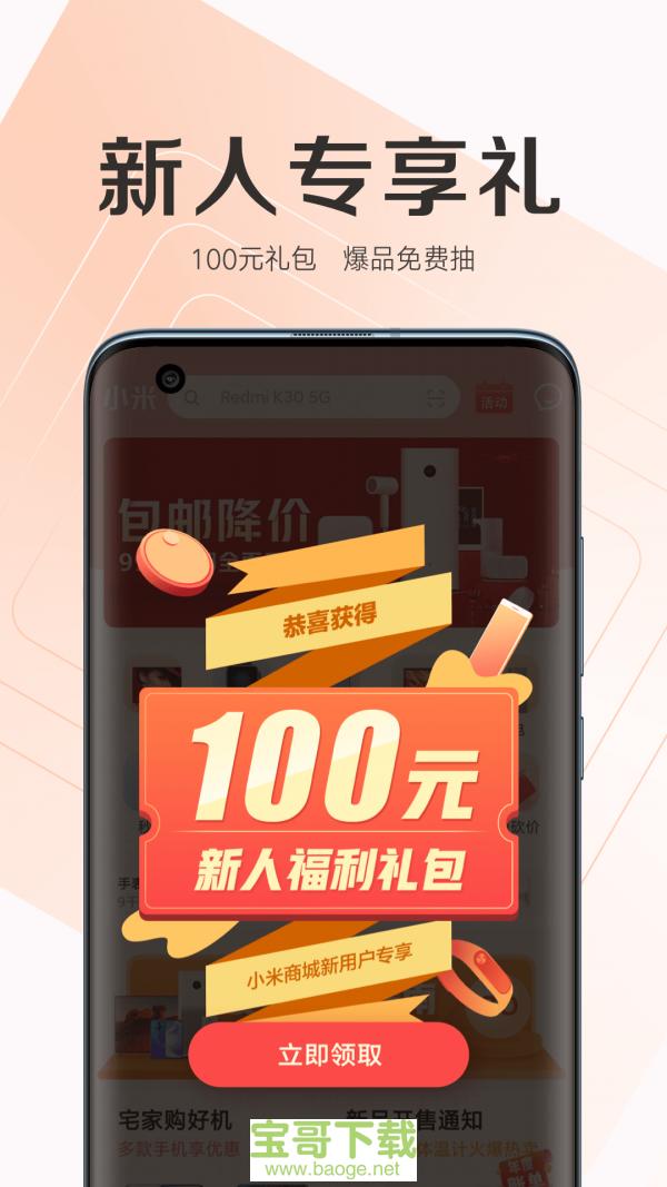 小米商城手机免费版 v5.3.5.20210104