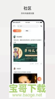 戏缘app下载