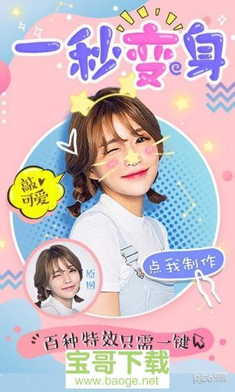 <a href=http://www.baoge.net/app/meiyanbaibianxiangji.html target=_blank class=infotextkey>美颜百变相机app</a>下载