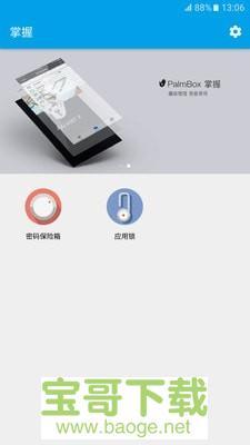 <a href=http://www.baoge.net/app/zhangwo.html target=_blank class=infotextkey>掌握app</a>下载
