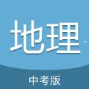 中考地理通安卓版 v5.0 免费破解版
