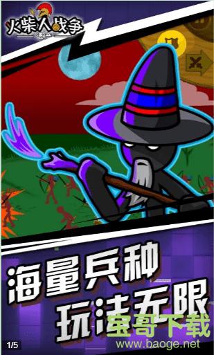火柴人精英世界手游正版v1.5.8 安卓最新版
