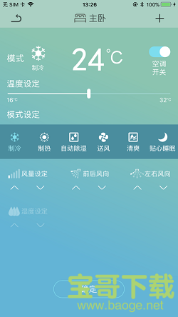 金制空气app下载